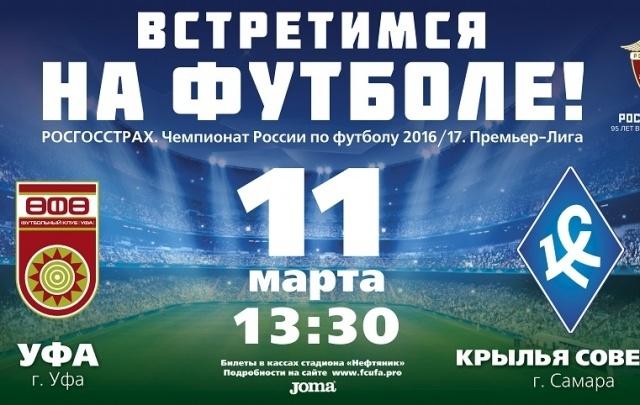 В кассах «Нефтяника» началась продажа билетов на матч «Уфы» и «Крыльев Советов»