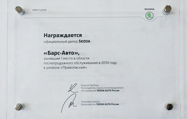 «Барс-Авто» заняла первое место среди официальных дилеров по обслуживанию ŠKODA
