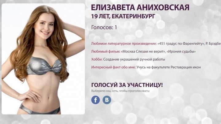 Поддержите уральских красавиц: на сайте «Мисс Россия» открылось голосование за участниц