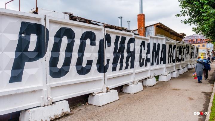 Фотофакт: в Перми появился забор с надписью «Россия сама по себе арт-объект!»