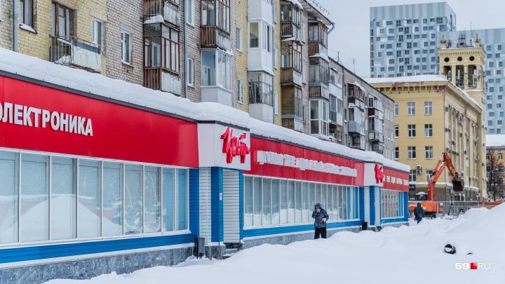 В Перми продают помещение магазина «Корпорации Центр» на Революции