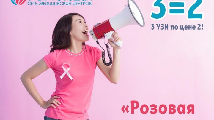 Сибирячки украсили грудь розовой ленточкой