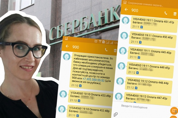 Со счёта челябинки Дарьи Чирковой сняли около 14 тысяч рублей