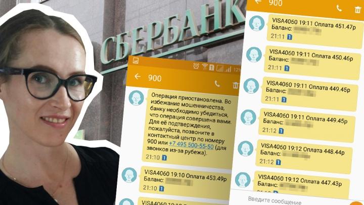 «Списания шли каждую секунду»: мать двоих детей из Челябинска лишилась денег на счёте в Сбербанке