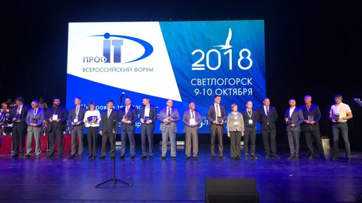 «Прибывалка-63» и «Вместе»: самарские IT-проекты стали призерами конкурса «ПРОФ-IT.2018»