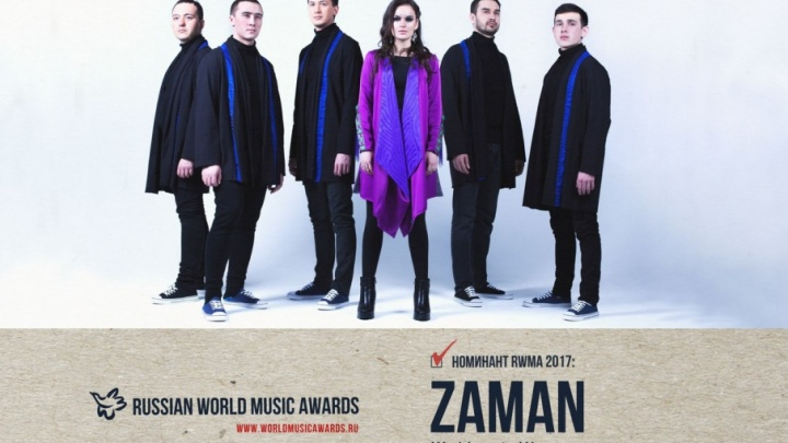 Башкирскую группу номинировали на Russian World Music Awards