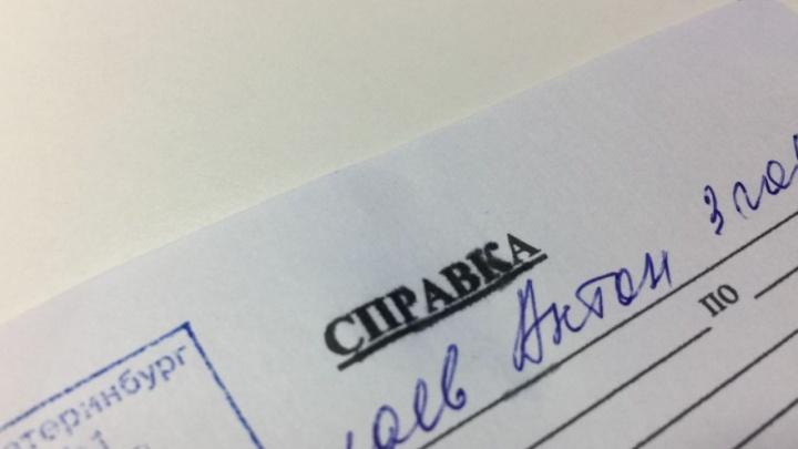 В Екатеринбурге заблокировали несколько сайтов, где продавали поддельные медсправки