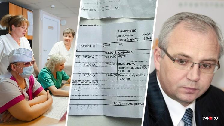 В челябинском горздраве обещали наказать главного врача Виктора Шепелева за снижение зарплат в больнице, но ситуацию это пока не исправило