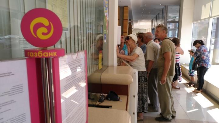 Крах «Газбанка»: самарцы начнут получать зарплаты и пенсии после 25 июля