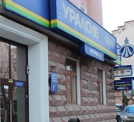 Банк УРАЛСИБ увеличил объемы ипотечного кредитования в шесть раз
