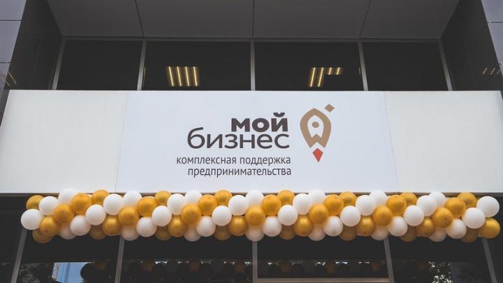 В Ярославле «Мой бизнес» помог 2,5 тысячи предпринимателей: какие услуги можно получить в центре