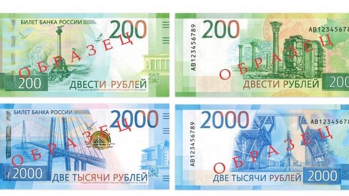 Новые купюры в 200 и 2000 рублей ввели в обращение: когда появятся в Красноярске