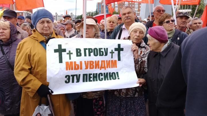«В гробу мы увидим эту пенсию»: в Омске прошёл митинг против реформы