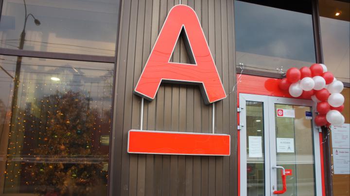 «Альфа-Банк» в Волгограде открыл новое отделение