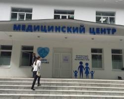В Башкирии может появиться частный центр общей врачебной практики