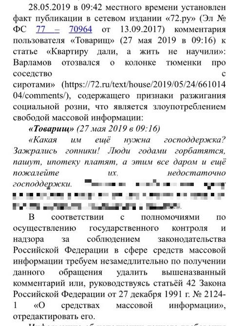 Вот так выглядит письмо от Роскомнадзора