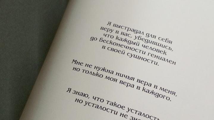 Сибирячка сделала Кашпировскому кожаный блокнот за 8 тысяч рублей