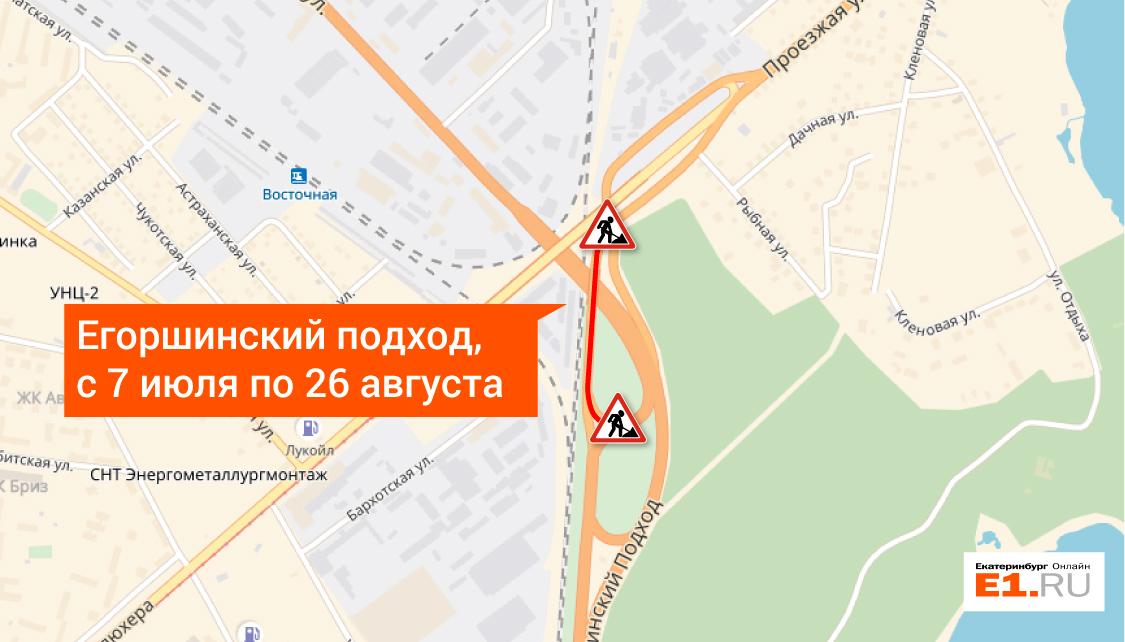 Ищите объезд: Егоршинский подход закроют до конца августа