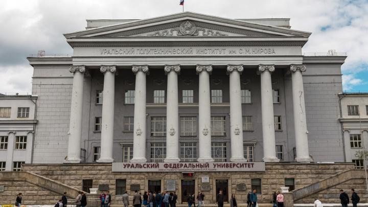 Уральский федеральный университет начал подготовку к цифровой трансформации