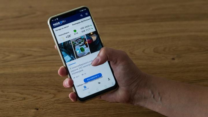 НГС обновил мобильное приложение для Android: посмотрите, как оно теперь выглядит
