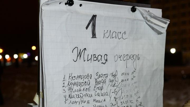 Готовность номер один: объясняем, как записать своего ребенка в 1-й класс без лишней нервотрепки