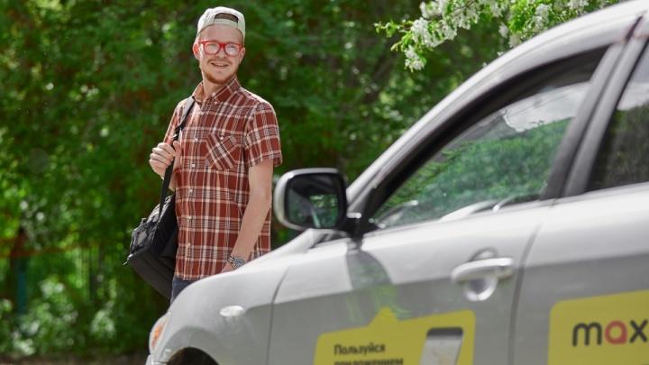 «Максим» в кармане: приложение, которое поможет каждому ростовчанину при заказе такси