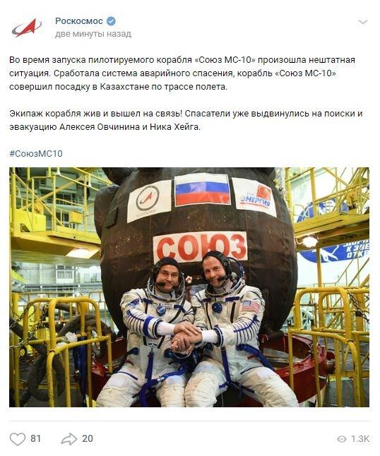 Не долетели: после запуска ракеты «Союз»на борту произошла серьёзная авария