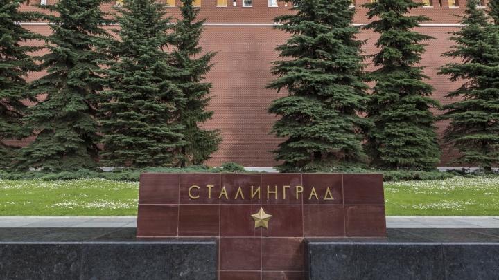 В Волгограде 23% жителей выступили запереименование города в Сталинград на референдуме