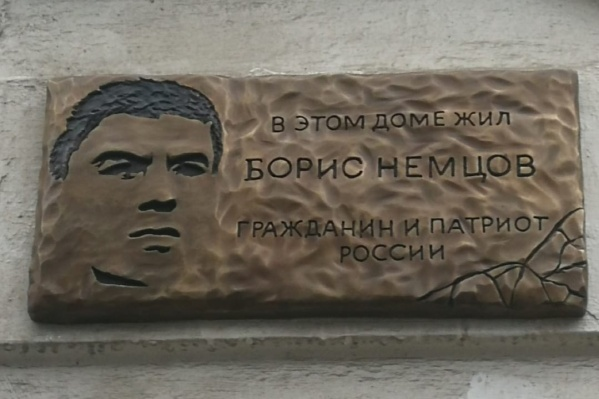 На доме в Ярославле, где жил Борис Немцов, повесили новую памятную табличку — в этот раз из бронзы