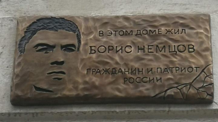 «Борис Ефимович и был таким»: на доме Немцова в Ярославле снова появилась памятная табличка
