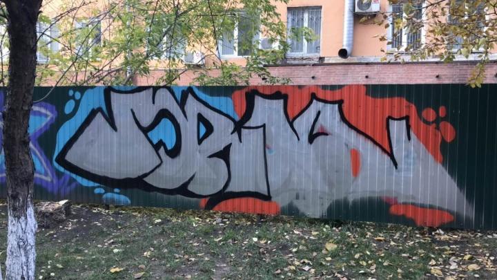 На Ленина художника поймали за нанесением граффити и выписали штраф