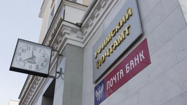 «Почта России» взыщет с администрации Уфы 1,56 миллиона рублей