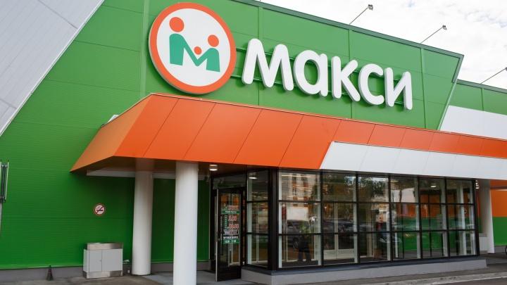 Гипермаркет «Макси» на ул. Урицкого открылся