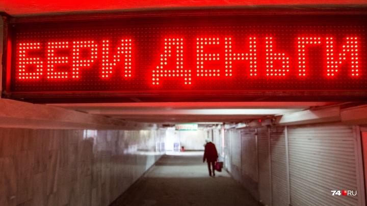 «Опять 25»: Банк России выявил «чёрных кредиторов» на Южном Урале
