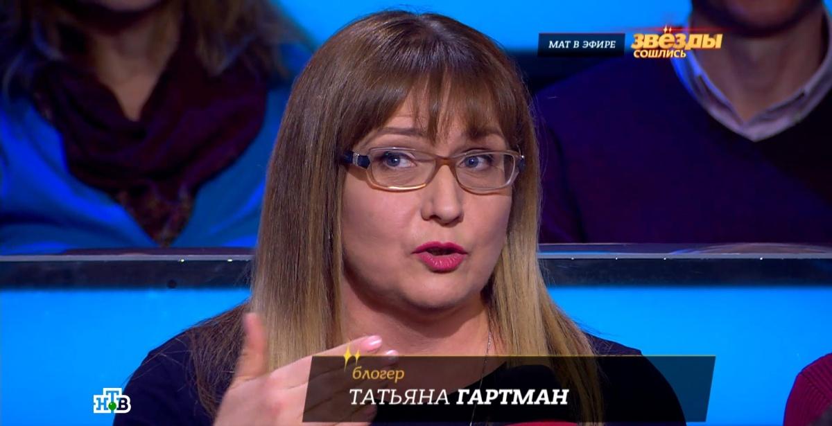 Татьяна Гартман пришла на шоу на телеканал НТВ