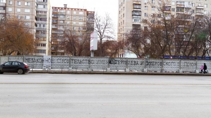 «Попросят убрать забор»: в Челябинске застройщику запретили возводить высотку на месте сквера