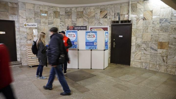 Новосибирцев начали проверять на ВИЧ на станции «Заельцовская»