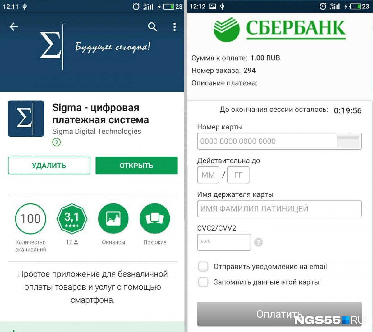 Слева на снимке показано, как выглядит приложение, а справа —окно, в которое нужно вбивать данные карты. Стоит поставить галочку в последнем пункте