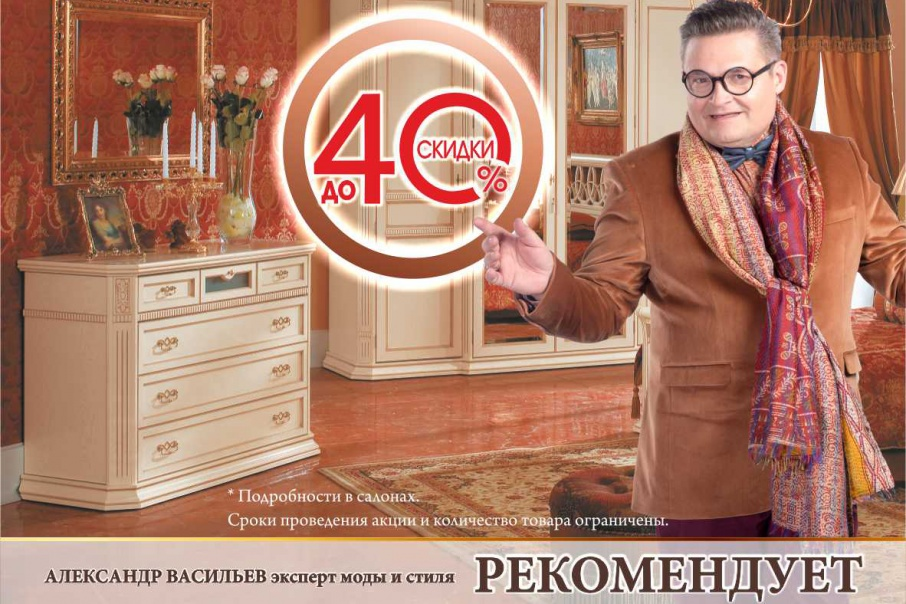 Уникальное предложение от фабрики «Миассмебель»: снижение цен на уходящие коллекции до 40%