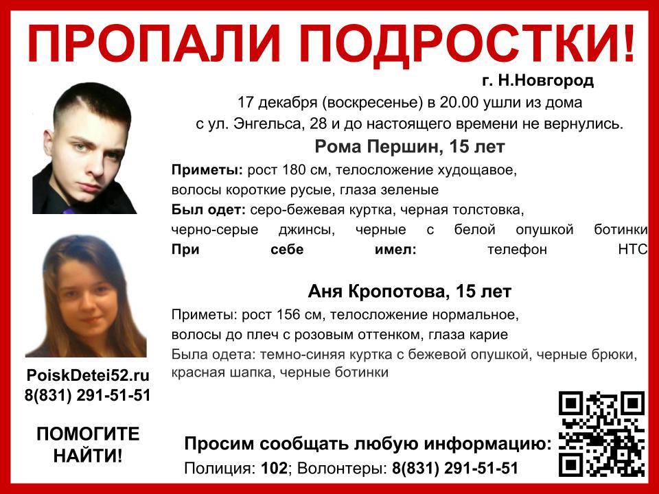 Двое 15-летних молодых людей пропали без вести вНижнем Новгороде