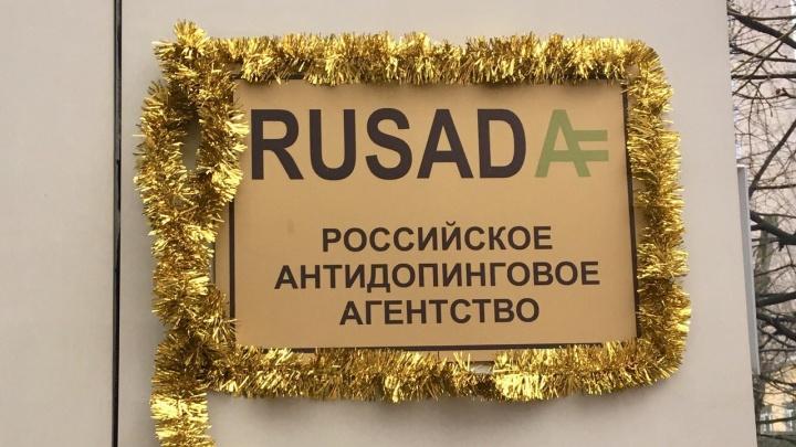 Комитет WADA порекомендовал отстранить Россию от участия в Олимпиаде