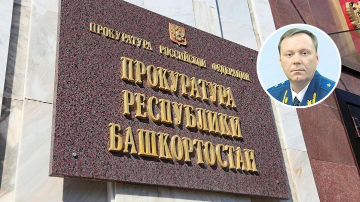 Пока, Андрей! Чем запомнился экс-главный прокурор Башкирии