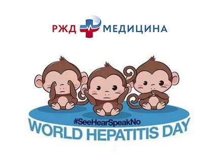 Во Всемирный день борьбы с гепатитом клиника «РЖД-Медицина» проводит экспресс-диагностику