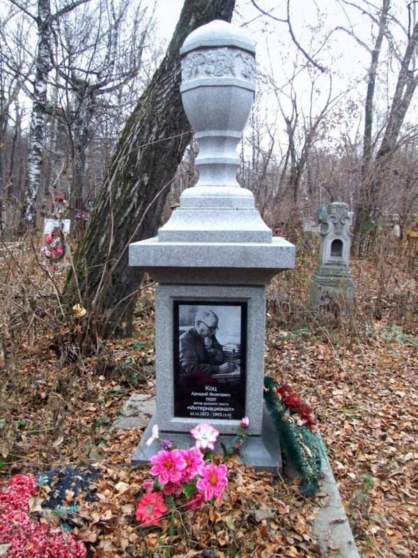 Разыскать могилу Аркадия Коца зимой нам не удалось