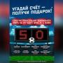 Челябинск не останется без спортивного настроения: где поболеть за сборную, если нет билетов на матч