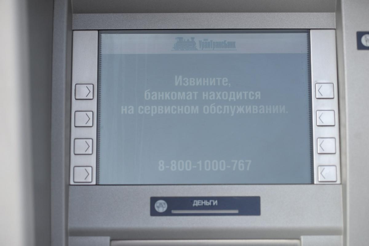 Банк России отозвал лицензию Уралтрансбанка, отделение которого есть и в Тюмени