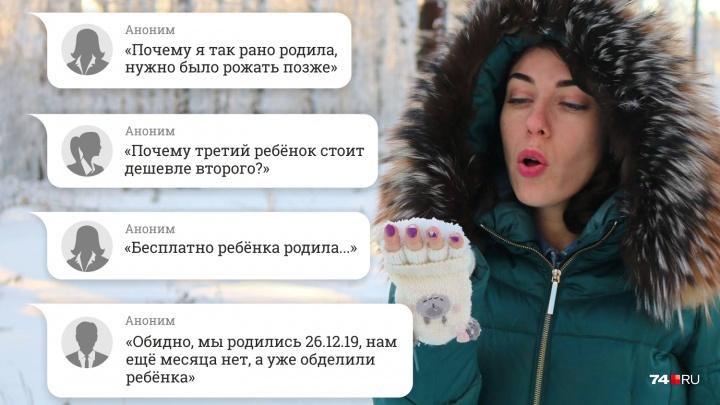 «Бесплатно родила»: челябинка — о родителях, считающих убытки за детей, рождённых до послания Путина