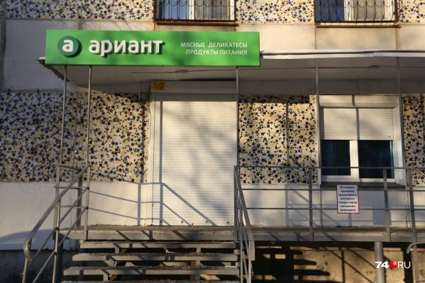 Закрытие магазинов «Арианта» началось с Сибири