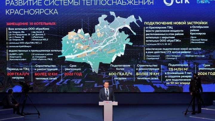 Модель рынка тепла в Красноярске может измениться