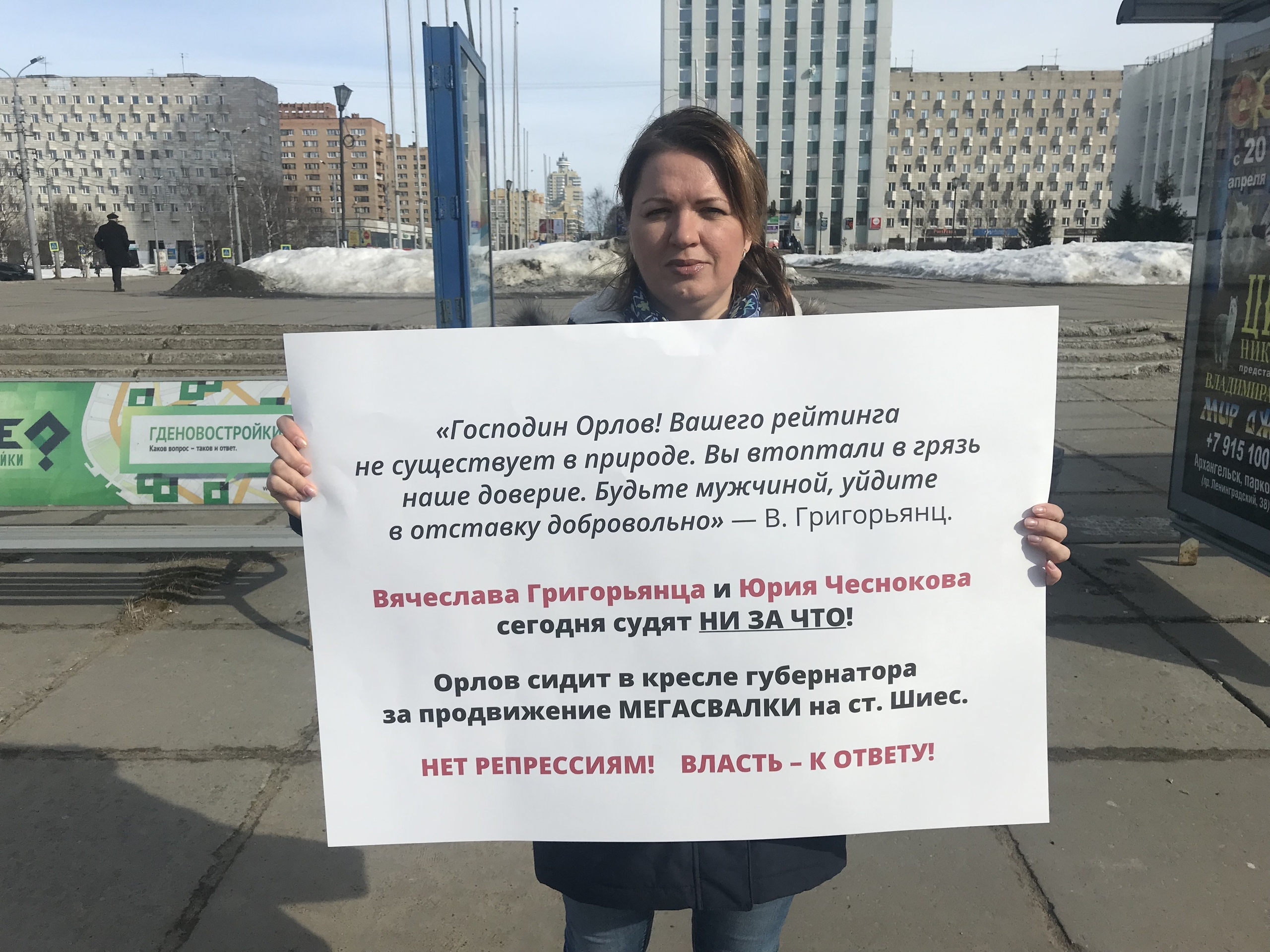 3 апреля в Архангельске и по области прошла серия одиночных пикетов в поддержку задержанных на Шиесе